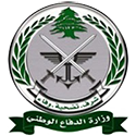 Ministry of Defense – Lebanon